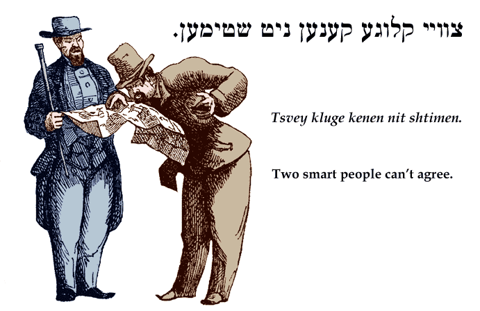 Yiddish: Two smart people can't agree.