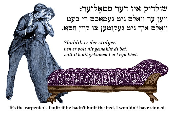 Yiddish. It's the carpenter's fault: if he hadn't built the bed, I wouldn't have sinned.
