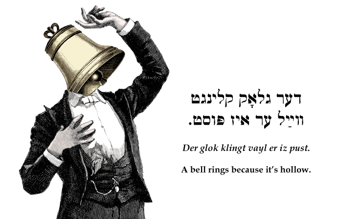 Yiddish: A bell rings because it's hollow.