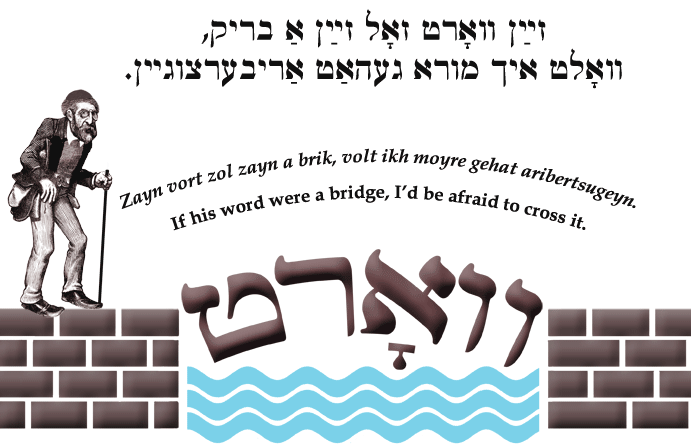 Yiddish: If his word were a bridge, I'd be afraid to cross it.