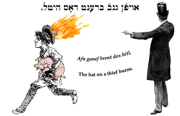 Yiddish: The hat on a thief burns.