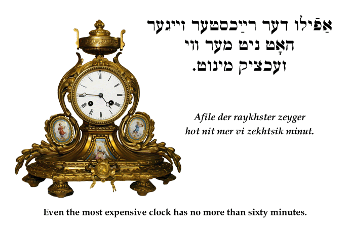 Yiddish: Even the most expensive clock has no more than sixty minutes.