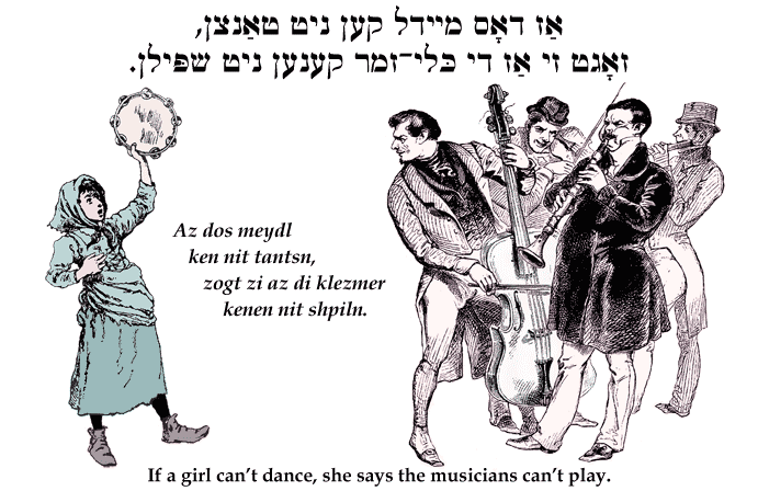 Yiddish: If the girl can't dance, she says the musicians can't play.