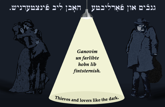 Yiddish: Thieves and lovers like the dark.