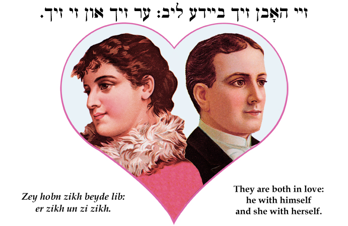 Yiddish: They are both in love: he with himself and she with herself.