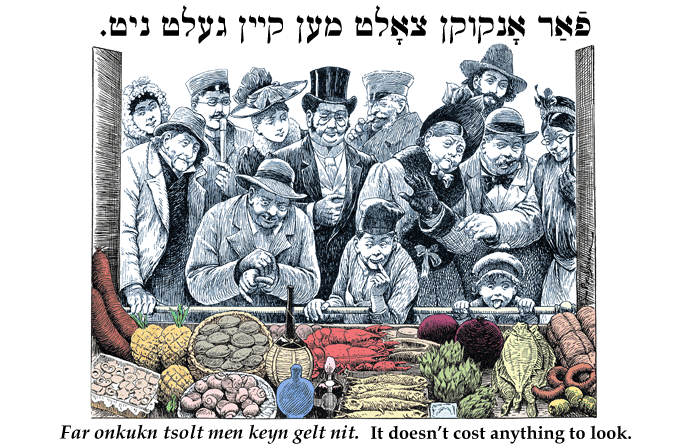 Yiddish: It doesn't cost anything to look.