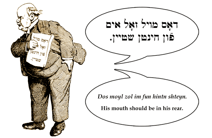Yiddish: His mouth should be in his rear.