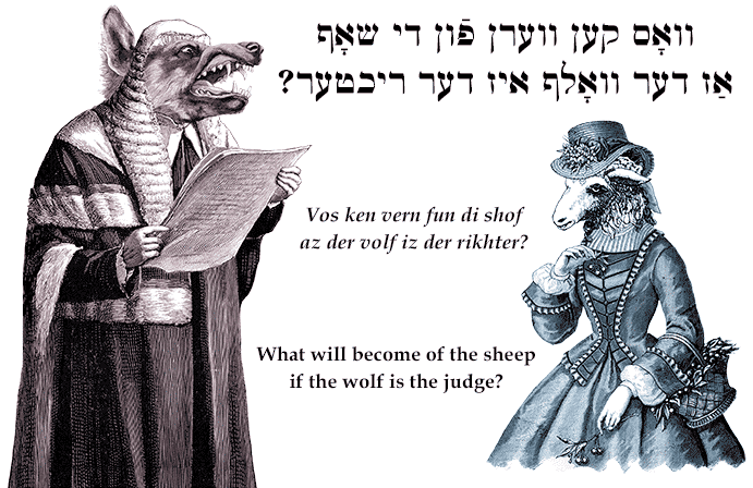 Yiddish: What will become of the sheep if the wolf is the judge?