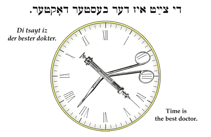 Yiddish: Time is the best doctor