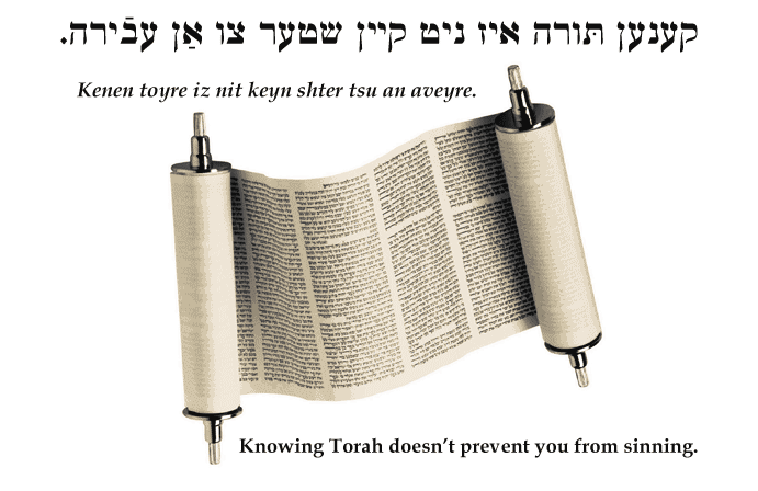Yiddish: Knowing Torah doesn't prevent you from sinning.