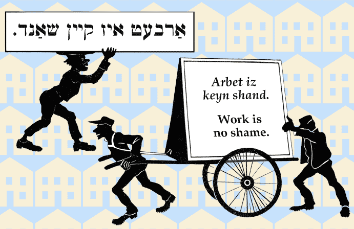 Yiddish: Work is no shame.