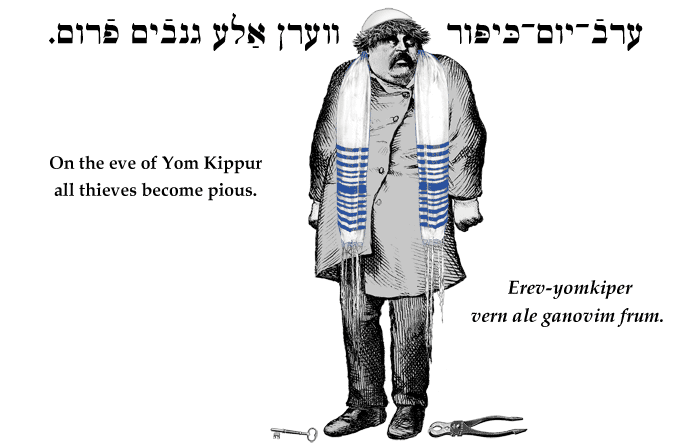 Yiddish: On the eve of Yom Kippur all thieves become pious.